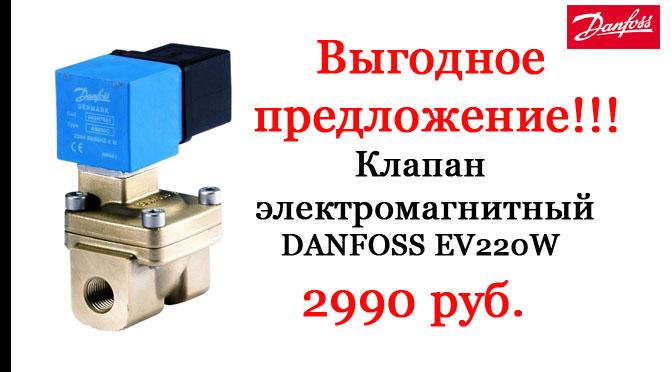 Клапан электромагнитный Danfoss EV220W