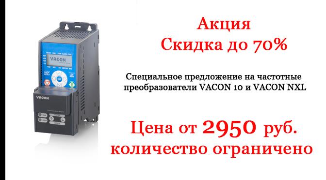 Частотный преобразователь VACON 10